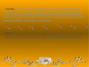 «Таңдай» тігіс - бұл да көркемдеп тігу істерінде қолданылатын әдіс. Оны үш