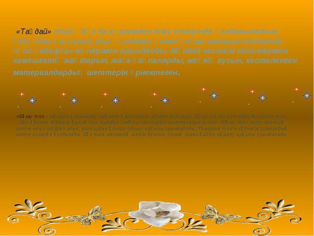 «Таңдай» тігіс - бұл да көркемдеп тігу істерінде қолданылатын әдіс. Оны үш...