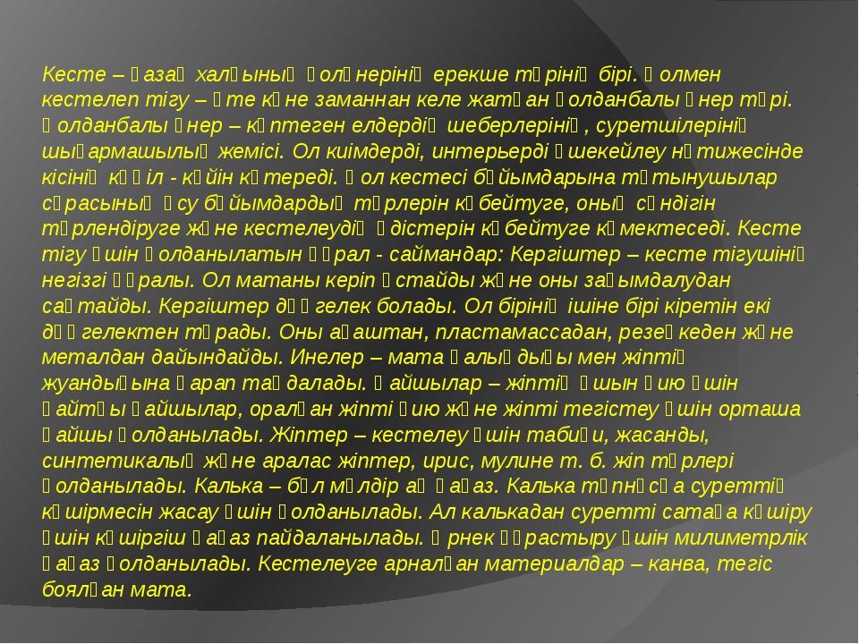 Кесте – қазақ халқының қолөнерінің ерекше түрінің бірі. Қолмен кестелеп тігу...