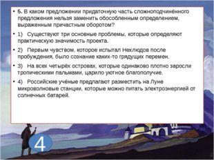 5. В каком предложении придаточную часть сложноподчинённого предложения нельз