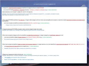 Алгоритм выполнения задания А6 1.Определите, с предлогом или без предлога упо
