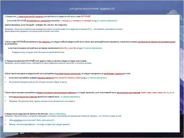 Алгоритм выполнения задания А6 1.Определите, с предлогом или без предлога упо...