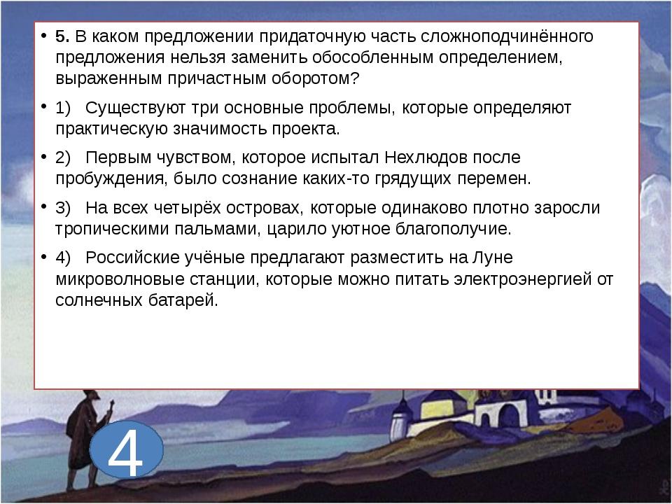 5. В каком предложении придаточную часть сложноподчинённого предложения нельз...