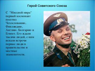 """Герой Советского Союза С """"Миссией мира"""" первый космонавт посетил Чехословакию"""