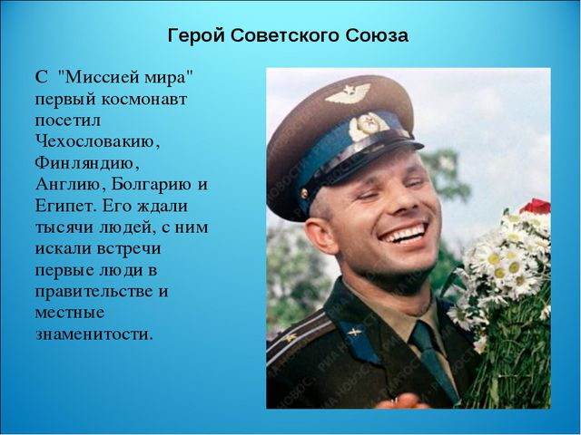 """Герой Советского Союза С """"Миссией мира"""" первый космонавт посетил Чехословакию..."""