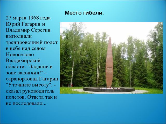 Место гибели. 27 марта 1968 года Юрий Гагарин и Владимир Серегин выполняли тр...