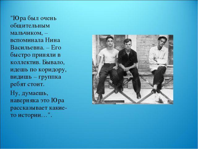 """""""Юра был очень общительным мальчиком, – вспоминала Нина Васильевна. – Его быс..."""