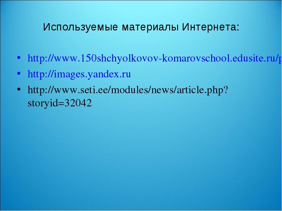 Используемые материалы Интернета: http://www.150shchyolkovov-komarovschool.ed...
