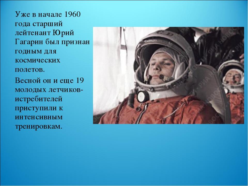 Уже в начале 1960 года старший лейтенант Юрий Гагарин был признан годным для...