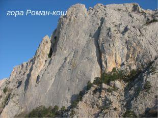 гора Роман-кош