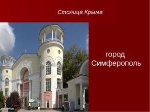 город Симферополь Столица Крыма