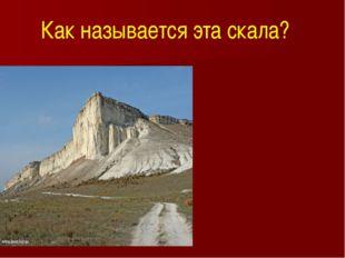 Как называется эта скала?