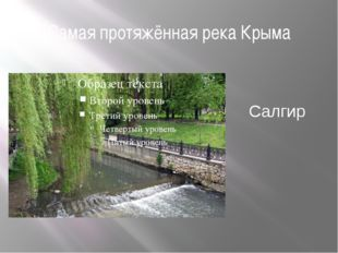 Самая протяжённая река Крыма Салгир