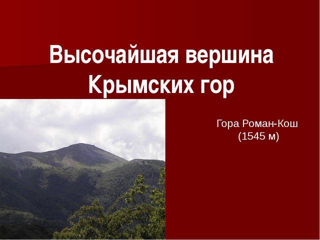 Высочайшая вершина Крымских гор Гора Роман-Кош (1545 м)