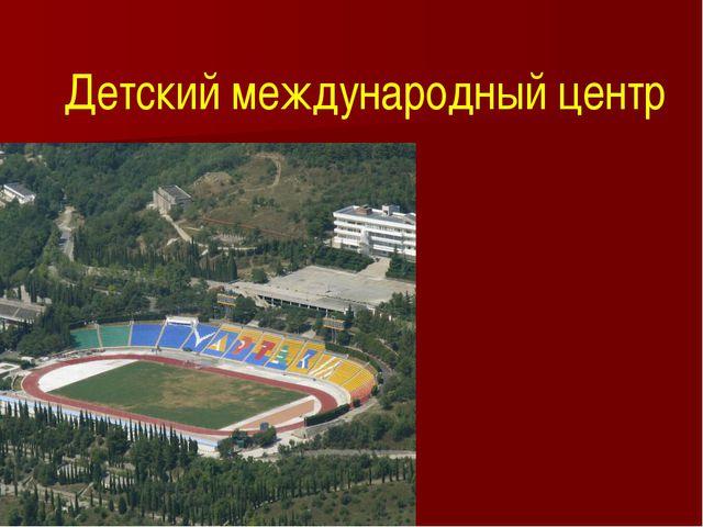 Детский международный центр