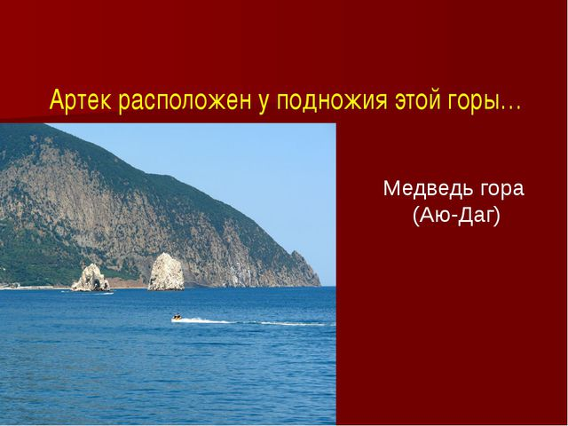 Артек расположен у подножия этой горы… Медведь гора (Аю-Даг)