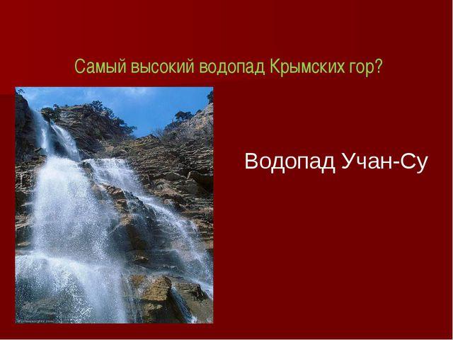 Самый высокий водопад Крымских гор? Водопад Учан-Су