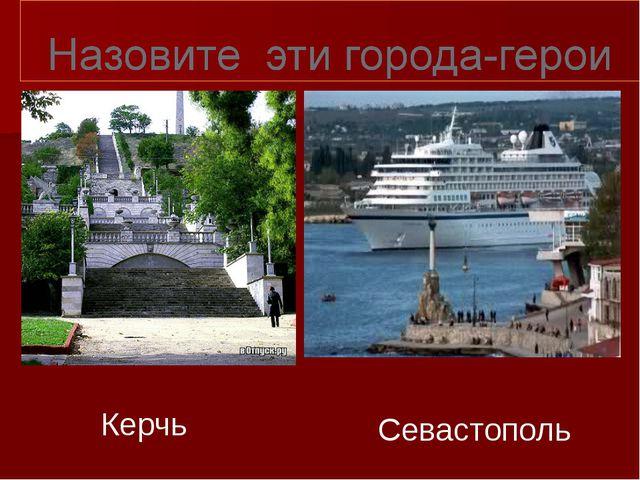 Керчь Севастополь