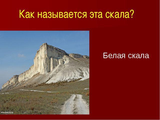 Как называется эта скала? Белая скала