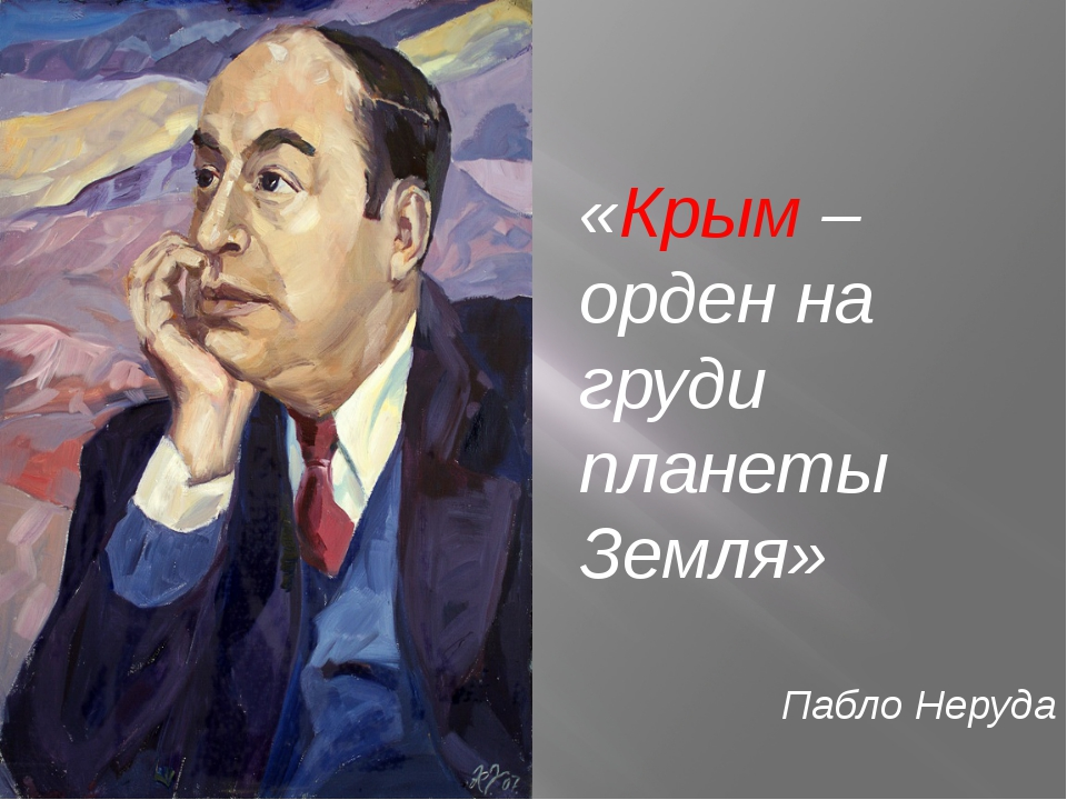 «Крым – орден на груди планеты Земля» Пабло Неруда