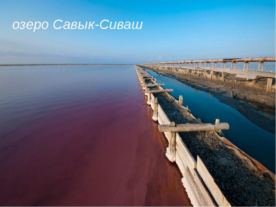 озеро Савык-Сиваш