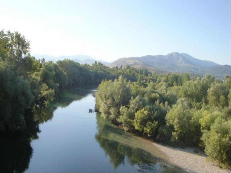 река Салгир