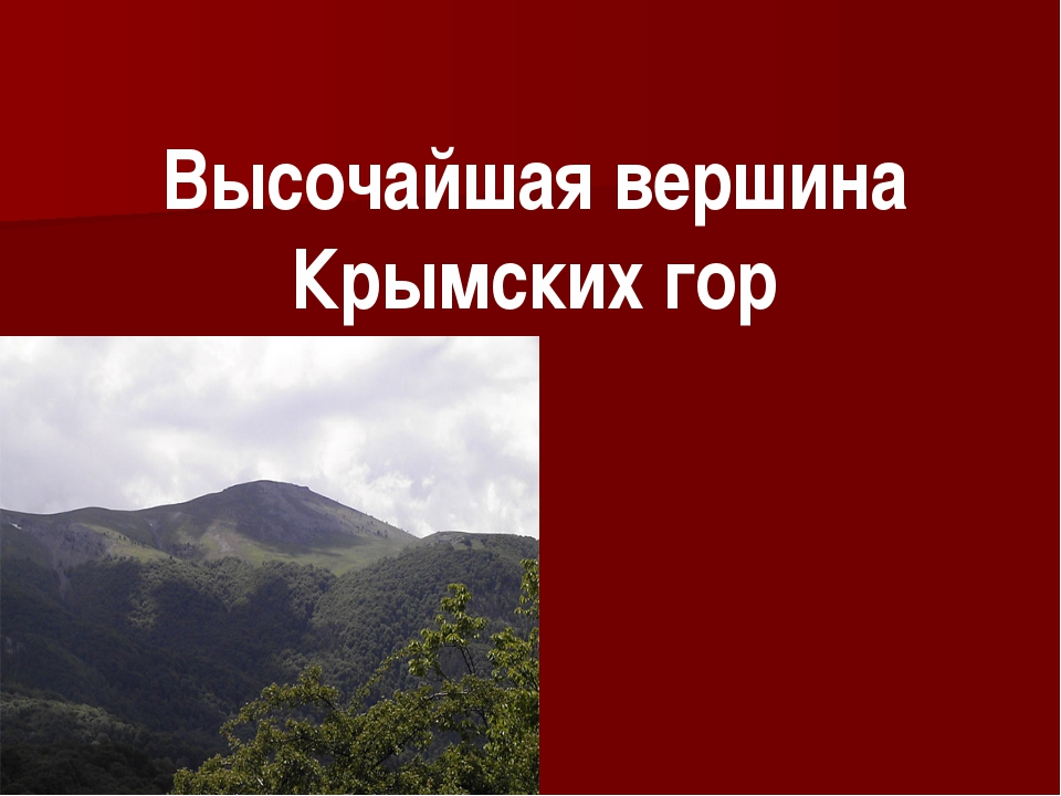 Высочайшая вершина Крымских гор