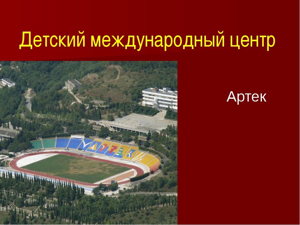 Детский международный центр Артек