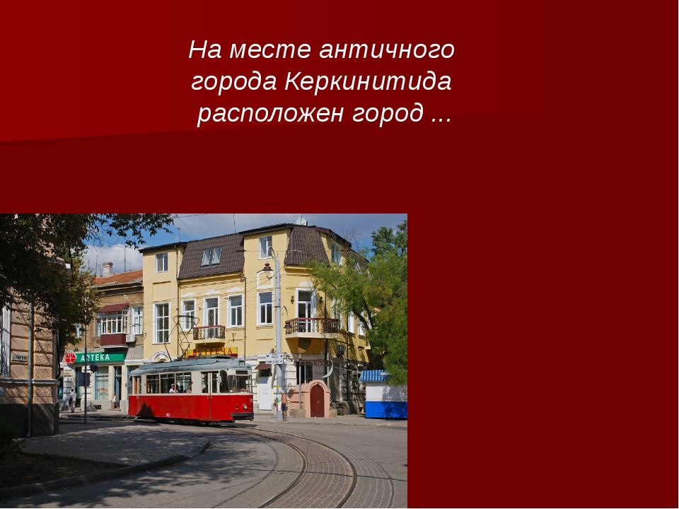 На месте античного города Керкинитида расположен город ...