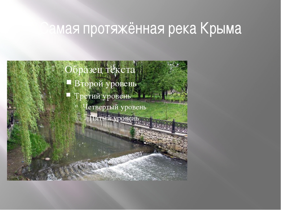 Самая протяжённая река Крыма