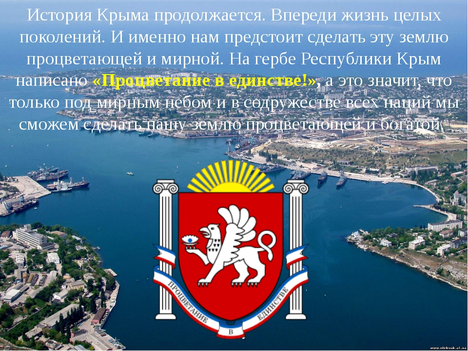 История Крыма продолжается. Впереди жизнь целых поколений. И именно нам пред...