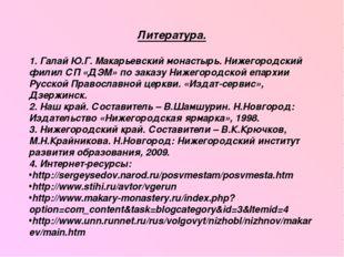 Литература. 1. Галай Ю.Г. Макарьевский монастырь. Нижегородский филил СП «ДЭМ