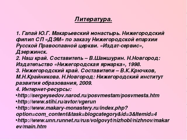Литература. 1. Галай Ю.Г. Макарьевский монастырь. Нижегородский филил СП «ДЭМ...