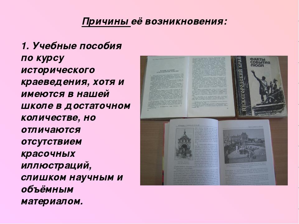 Причины её возникновения: 1. Учебные пособия по курсу исторического краеведен...