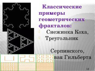 Снежинка коха Эта фигура— один из первых исследованных учеными фракталов. Ст