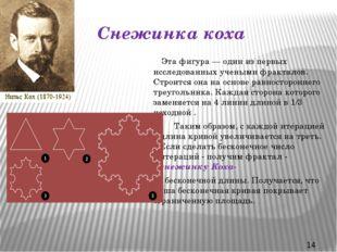 Треугольник серпинского Этот фрактал описал в 1915году польский математикВа