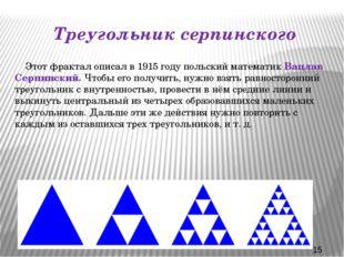 пирамида Серпинского. Один из трехмерных аналогов треугольника Серпинского.