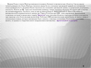 ОПРЕДЕЛЕНИЕ ФРАКТАЛА Сам Мандельброт вывел слово fractal от латинского слова