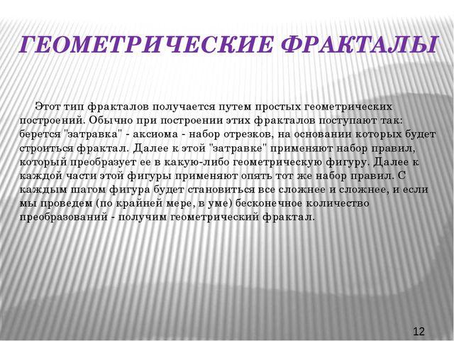 Классические примеры геометрических фракталов: Снежинка Коха, Треугольник Се...