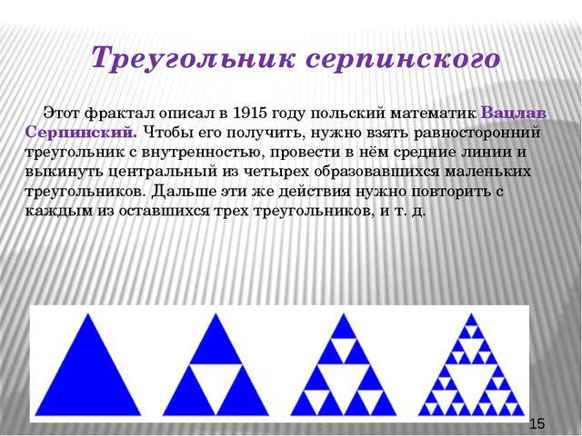 пирамида Серпинского. Один из трехмерных аналогов треугольника Серпинского....