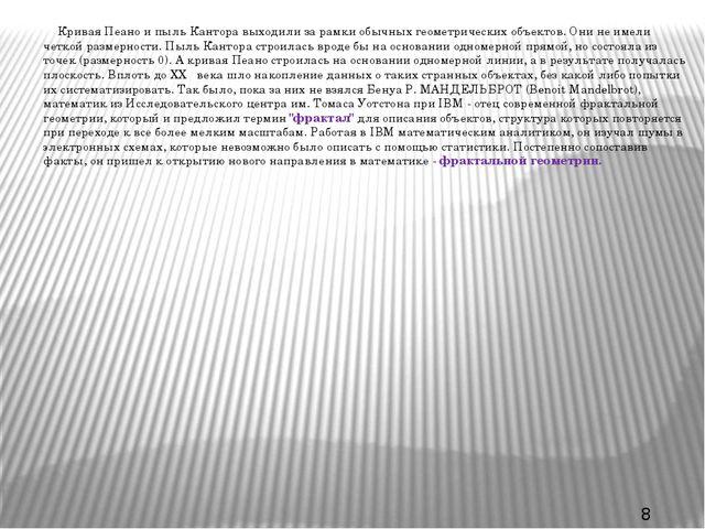 ОПРЕДЕЛЕНИЕ ФРАКТАЛА Сам Мандельброт вывел слово fractal от латинского слова...