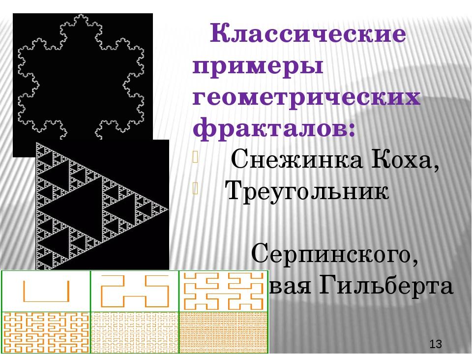 Снежинка коха Эта фигура— один из первых исследованных учеными фракталов. Ст...