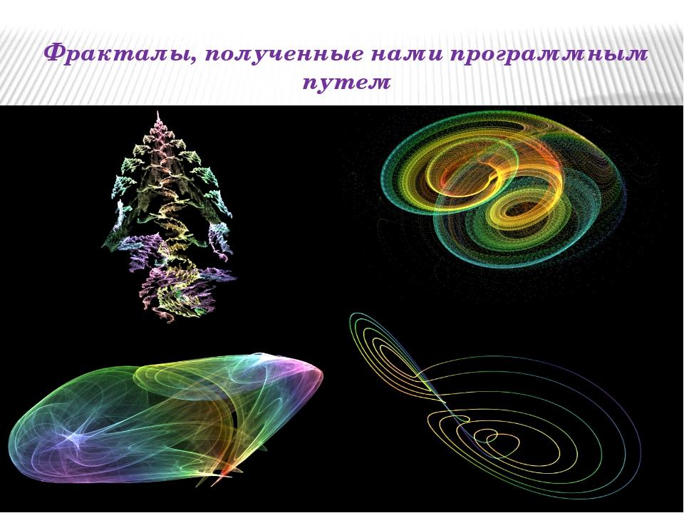 Сейчас многие учёные Вселенную воспринимают в качестве комплекса бесконечных...