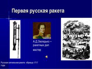 Первая русская ракета Русская сигнальная ракета образца 1717 года А.Д.Засядьк