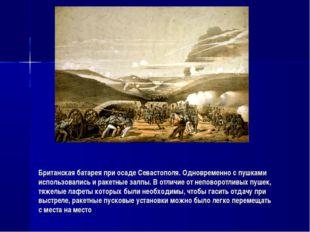 Британская батарея при осаде Севастополя. Одновременно с пушками использовали