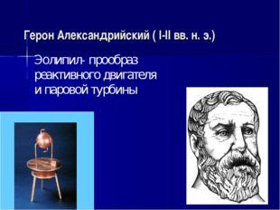 Герон Александрийский ( I-II вв. н. э.) Эолипил- прообраз реактивного двигате