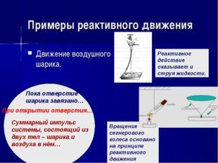 Примеры реактивного движения Движение воздушного шарика. Пока отверстие шарик