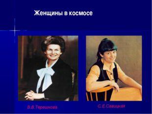 В.В.Терешкова С.Е.Савицкая Женщины в космосе