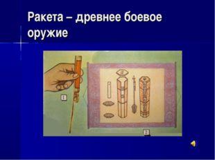 Ракета – древнее боевое оружие