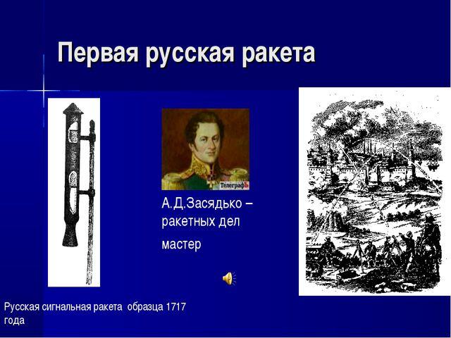 Первая русская ракета Русская сигнальная ракета образца 1717 года А.Д.Засядьк...